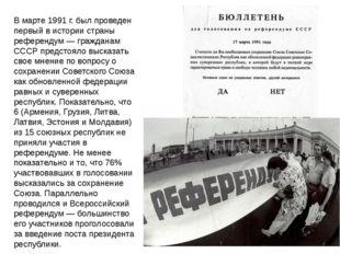 В марте 1991 г. был проведен первый в истории страны референдум — гражданам С