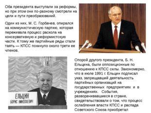 Оба президента выступали за реформы, но при этом они по-разному смотрели на ц