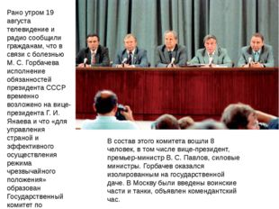 Рано утром 19 августа телевидение и радио сообщили гражданам, что в связи с б