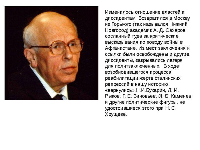 Изменилось отношение властей к диссидентам. Возвратился в Москву из Горького...