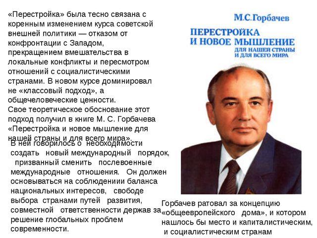 «Перестройка» была тесно связана с коренным изменением курса советской внешне...