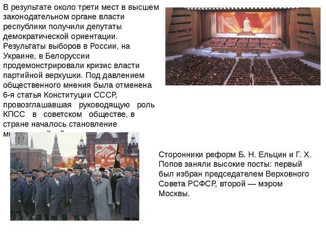 В результате около трети мест в высшем законодательном органе власти республи...