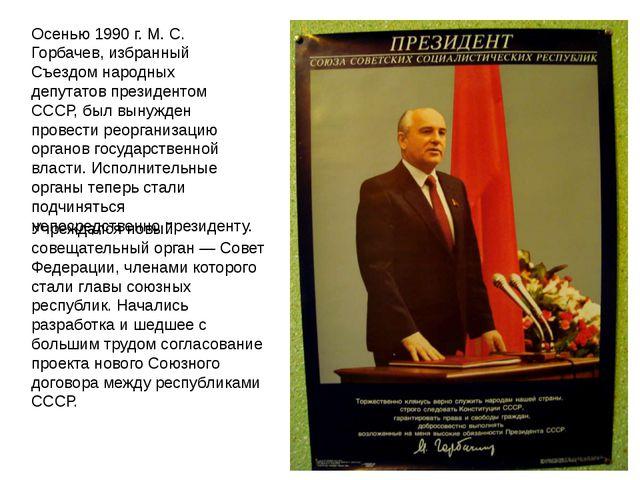 Осенью 1990 г. М. С. Горбачев, избранный Съездом народных депутатов президент...