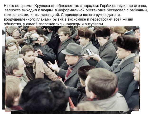 Никто со времен Хрущева не общался так с народом: Горбачев ездил по стране, з...
