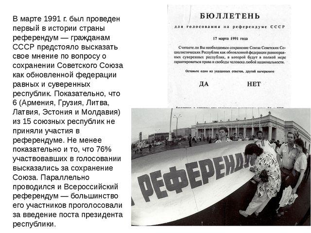 В марте 1991 г. был проведен первый в истории страны референдум — гражданам С...