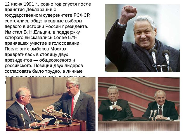 12 июня 1991 г., ровно год спустя после принятия Декларации о государственном...
