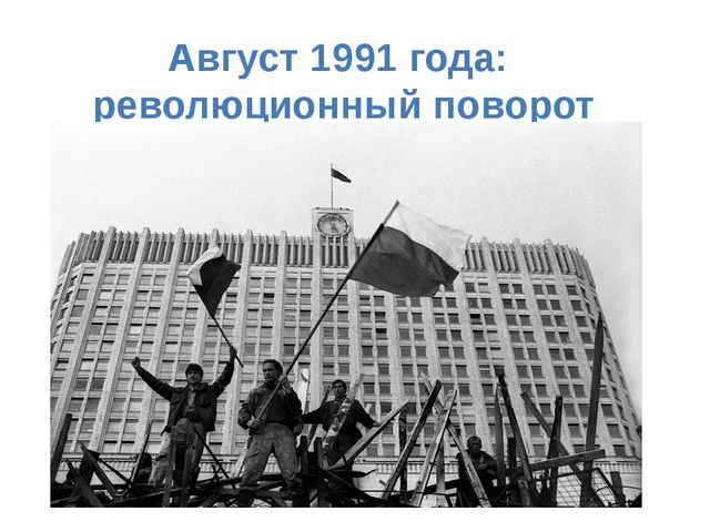 Август 1991 года: революционный поворот истории