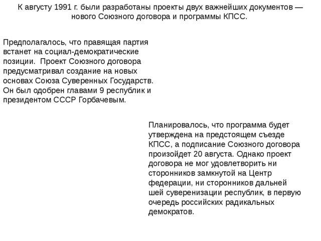 К августу 1991 г. были разработаны проекты двух важнейших документов — нового...