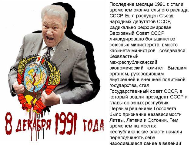 Последние месяцы 1991 г. стали временем окончательного распада СССР. Был расп...