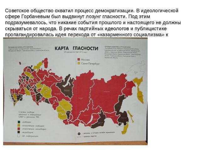 Советское общество охватил процесс демократизации. В идеологической сфере Гор...