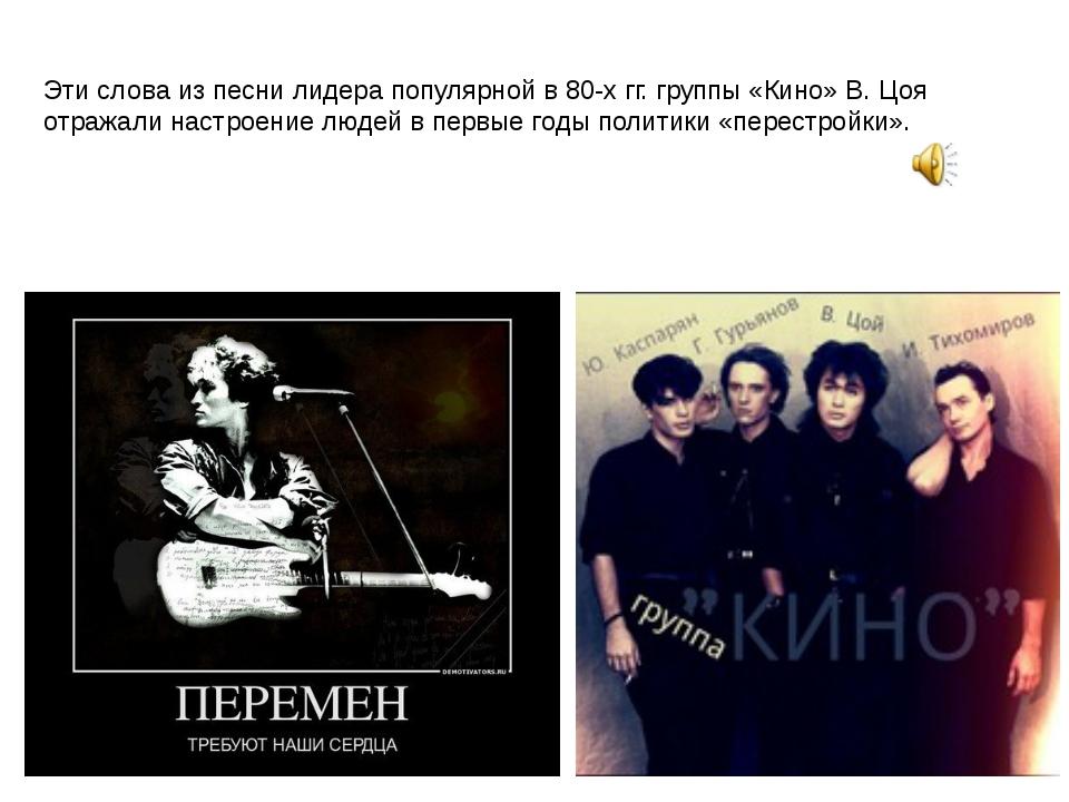 Эти слова из песни лидера популярной в 80-х гг. группы «Кино» В. Цоя отражали...