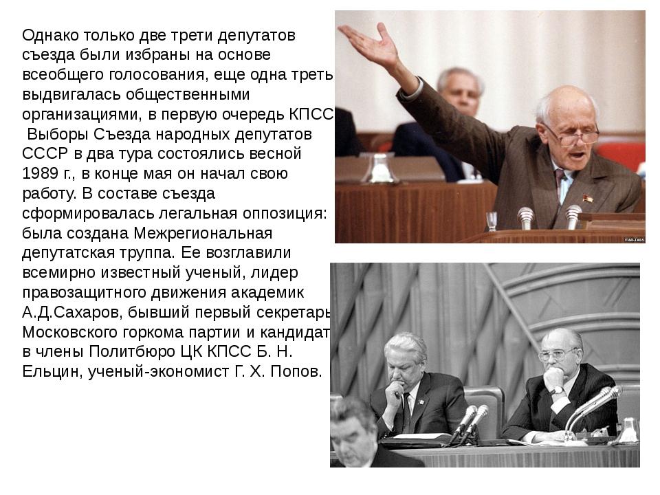 Однако только две трети депутатов съезда были избраны на основе всеобщего го...