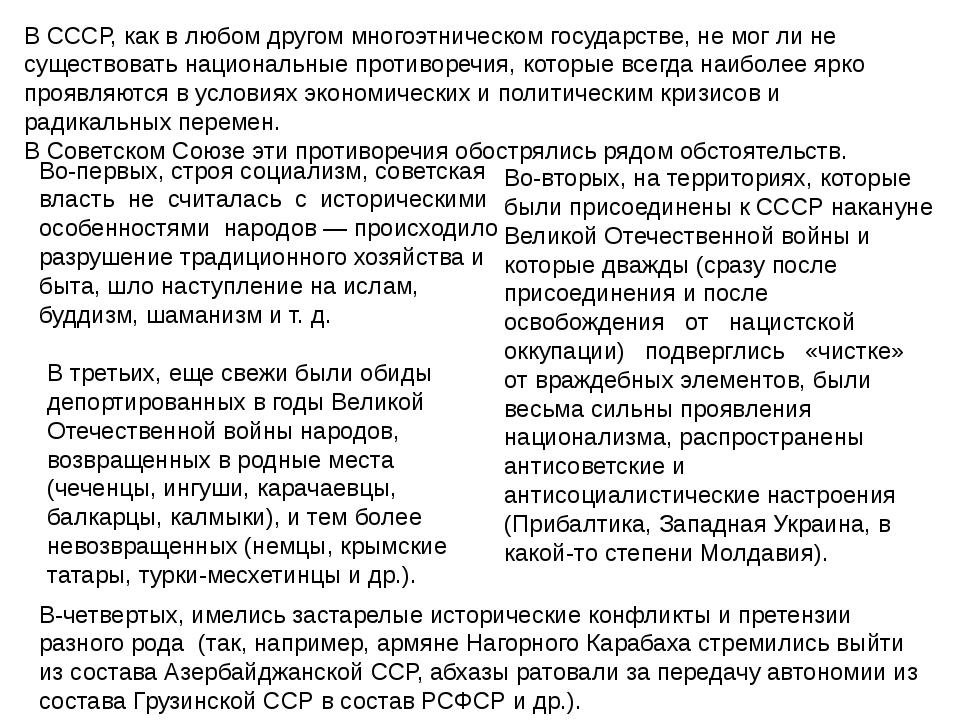 В СССР, как в любом другом многоэтническом государстве, не мог ли не существо...