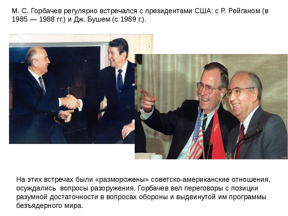 М. С. Горбачев регулярно встречался с президентами США: с Р. Рейганом (в 1985...