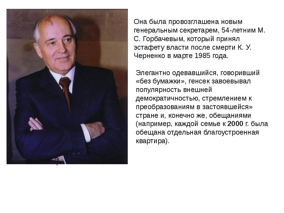 Она была провозглашена новым генеральным секретарем, 54-летним М. С. Горбачев...