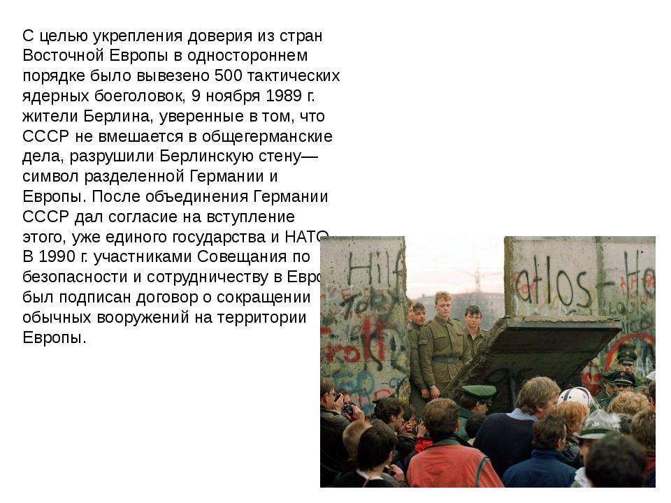 С целью укрепления доверия из стран Восточной Европы в одностороннем порядке...