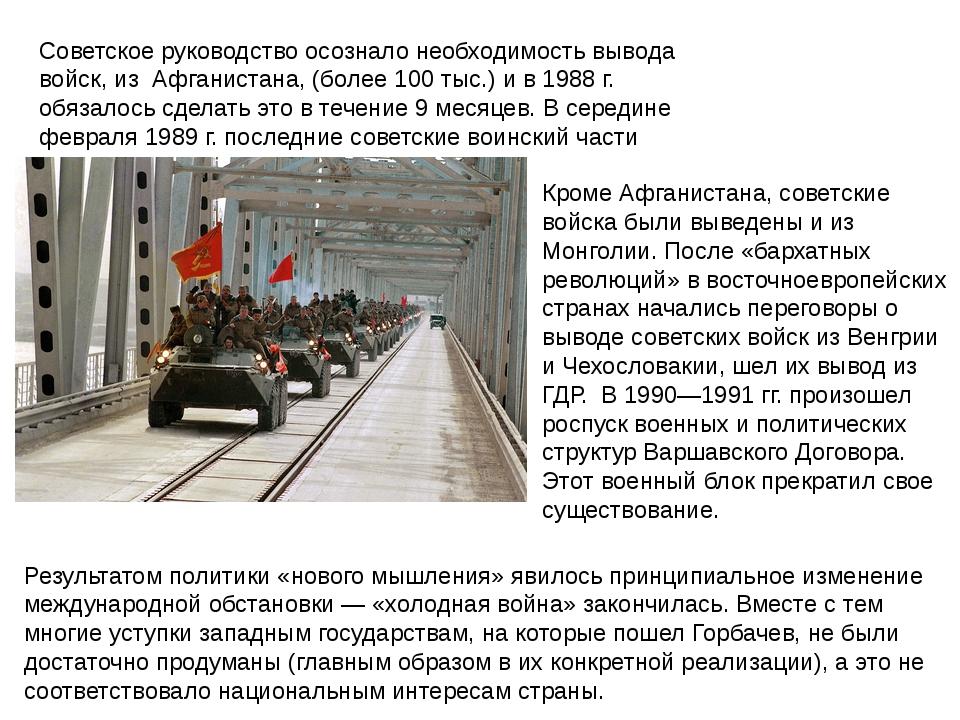 Советское руководство осознало необходимость вывода войск, из Афганистана, (б...