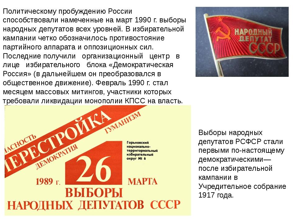 Политическому пробуждению России способствовали намеченные на март 1990 г. вы...