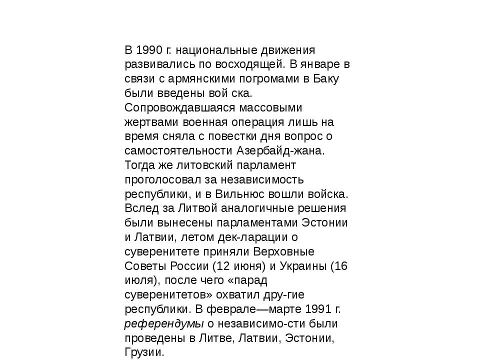 В 1990 г. национальные движения развивались по восходящей. В январе в связи с...