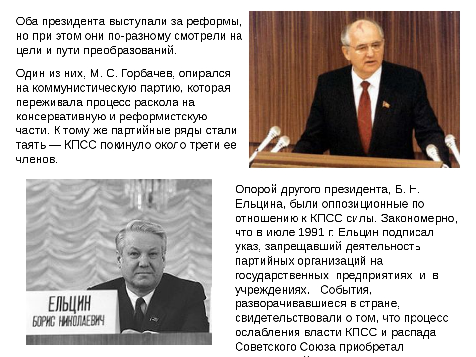 Оба президента выступали за реформы, но при этом они по-разному смотрели на ц...
