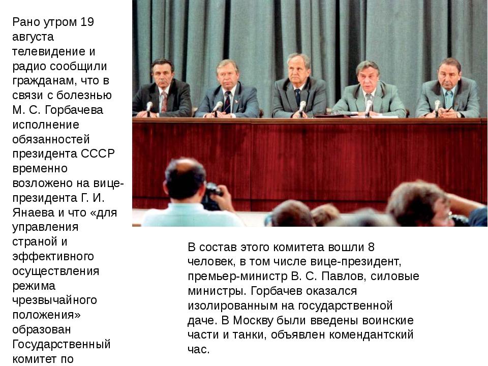 Рано утром 19 августа телевидение и радио сообщили гражданам, что в связи с б...