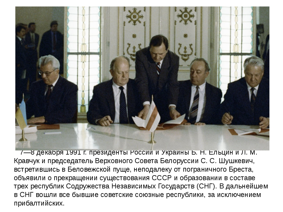 7—8 декабря 1991 г. президенты России и Украины Б. Н. Ельцин и Л. М. Кравчук...