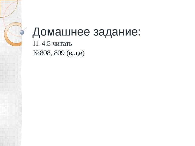 Домашнее задание: П. 4.5 читать №808, 809 (в,д,е)