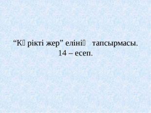"""""""Көрікті жер"""" елінің тапсырмасы. 14 – есеп."""