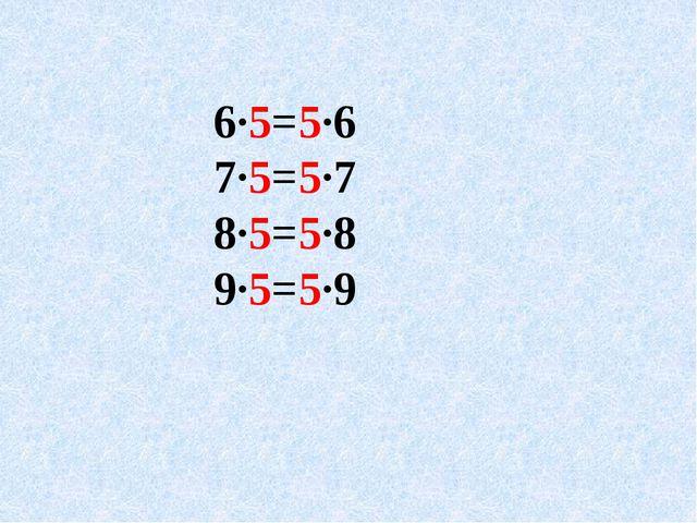 6·5=5·6 7·5=5·7 8·5=5·8 9·5=5·9
