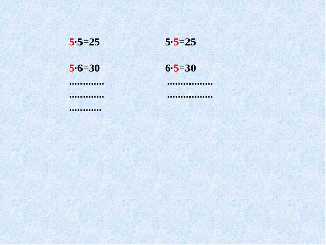 5·5=25 5·5=25 5·6=30 6·5=30 ............. ................. ............. ......