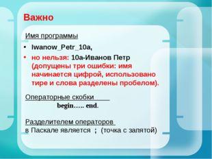 Важно Iwanow_Petr_10a, но нельзя: 10а-Иванов Петр (допущены три ошибки: имя н