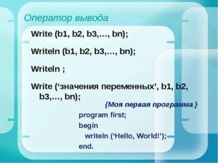 Оператор вывода Write (b1, b2, b3,…, bn); Writeln (b1, b2, b3,…, bn); Writeln