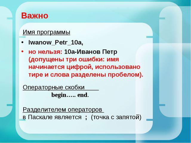 Важно Iwanow_Petr_10a, но нельзя: 10а-Иванов Петр (допущены три ошибки: имя н...