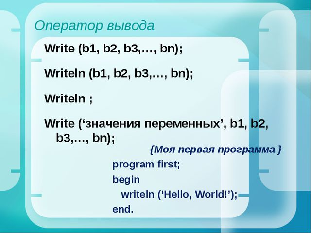 Оператор вывода Write (b1, b2, b3,…, bn); Writeln (b1, b2, b3,…, bn); Writeln...