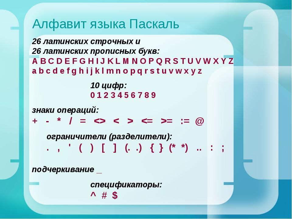 Алфавит языка Паскаль 26 латинских строчных и 26 латинских прописных букв: A...