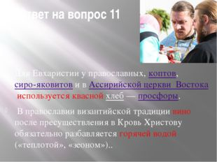 Ответ на вопрос 11 Для Евхаристии у православных,коптов,сиро-яковитови вА