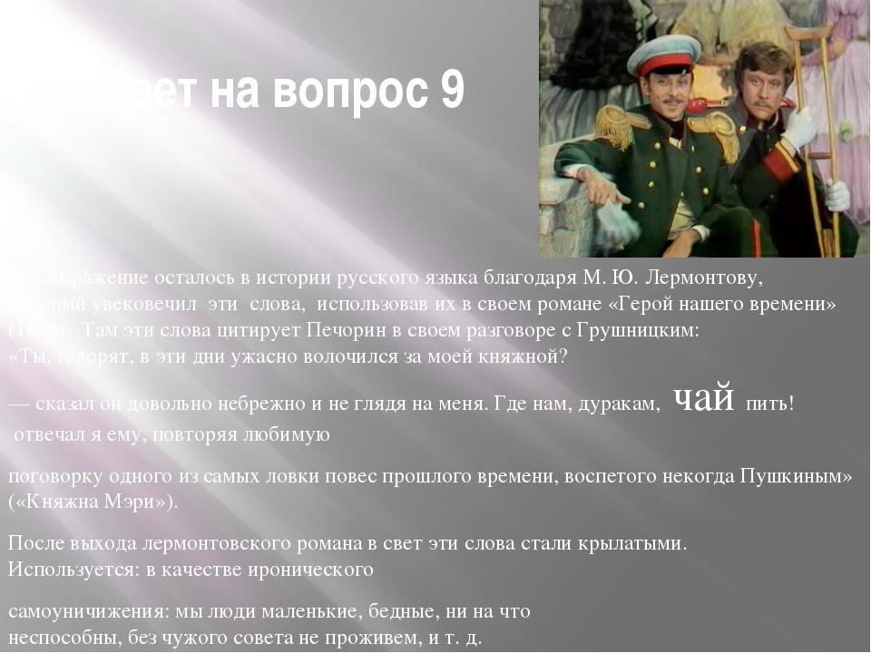 Ответ на вопрос 9 ЭтовыражениеосталосьвисториирусскогоязыкаблагодаряМ...