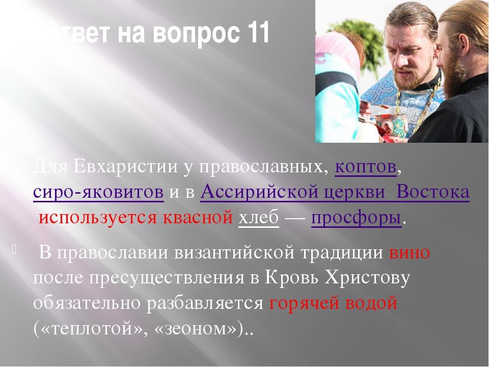 Ответ на вопрос 11 Для Евхаристии у православных,коптов,сиро-яковитови вА...