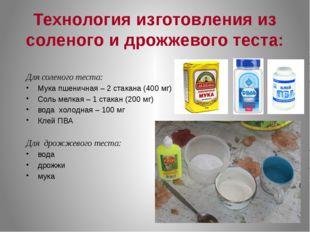 Технология изготовления из соленого и дрожжевого теста: Для соленого теста: М