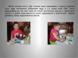 Затем готовим тесто. Два стакана муки смешиваем с одним стаканом соли, куда