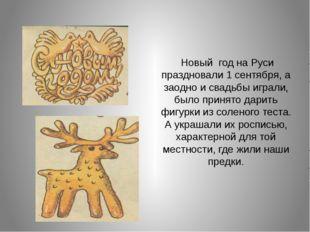 Новый год на Руси праздновали 1 сентября, а заодно и свадьбы играли, было пр