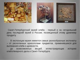 Санкт-Петербургский музей хлеба - первый и на сегодняшний день последний муз