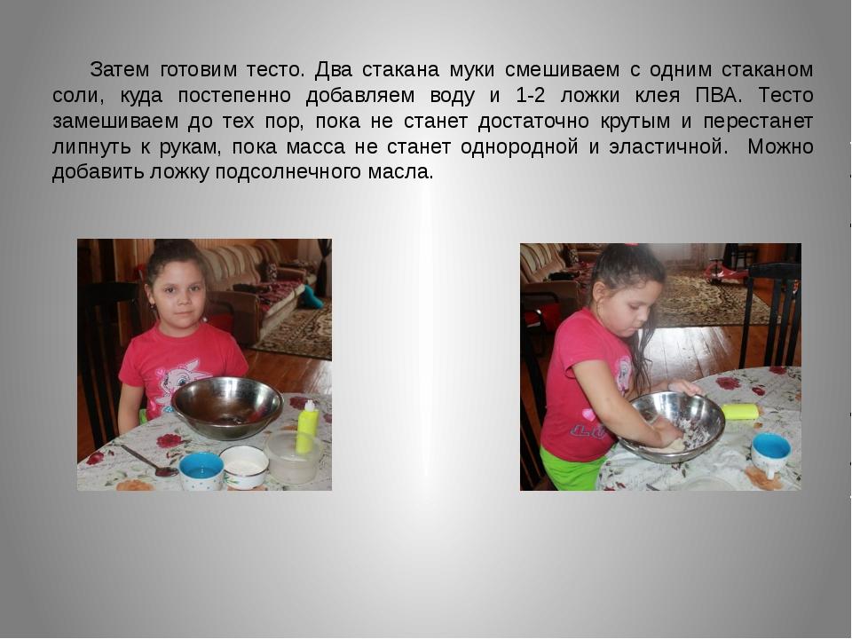 Затем готовим тесто. Два стакана муки смешиваем с одним стаканом соли, куда...