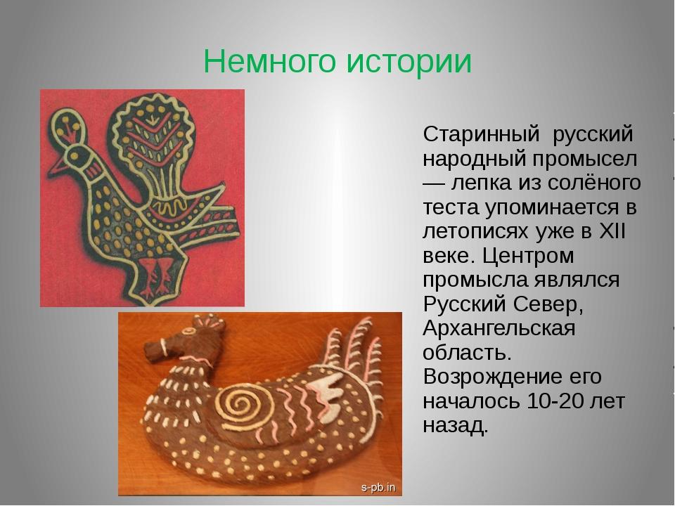 Немного истории Старинный русский народный промысел — лепка из солёного теста...
