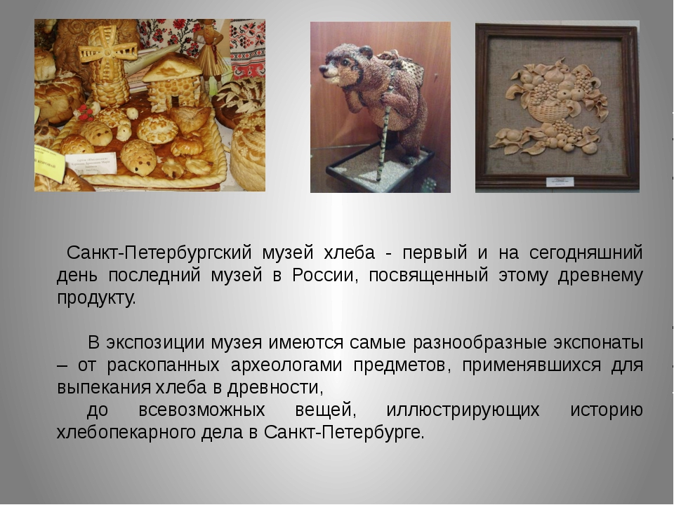 Санкт-Петербургский музей хлеба - первый и на сегодняшний день последний муз...