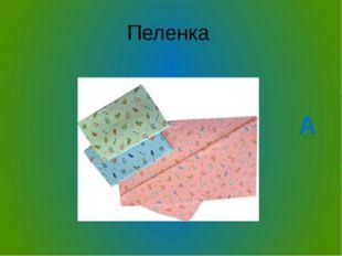 Пеленка А