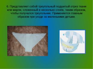 6. Представляет собой треугольный подшитый отрез ткани или марли, сложенный в