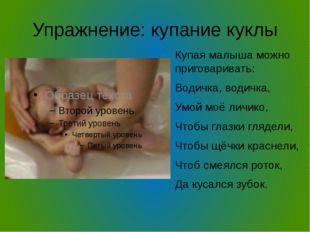 Упражнение: купание куклы Купая малыша можно приговаривать: Водичка, водичка,