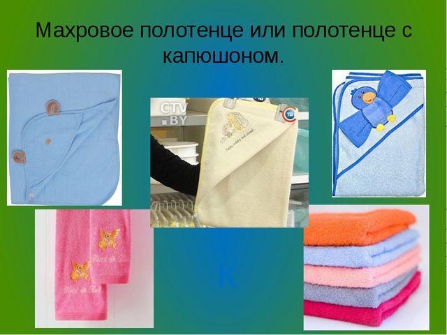Махровое полотенце или полотенце с капюшоном. К