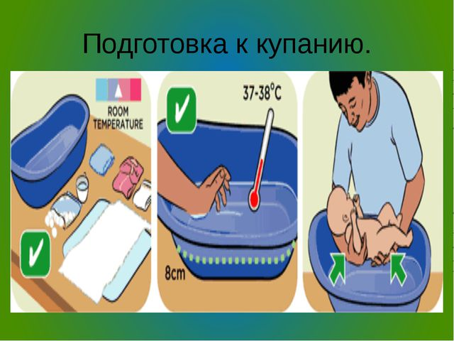 Подготовка к купанию.